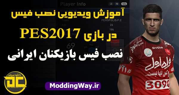 آموزش نصب فیس در PES2017 به زبان فارسی