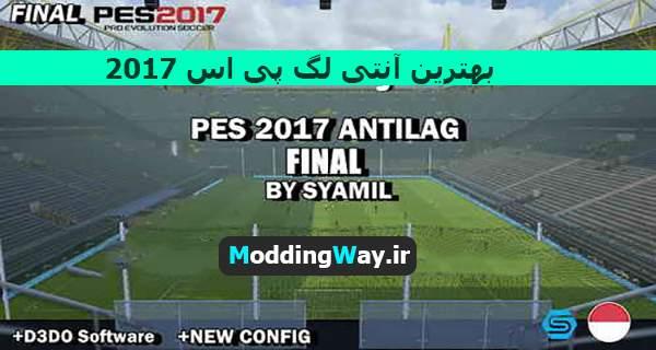 دانلود آنتی لگ PES 2017 ANtilag Final new Config by Syamil