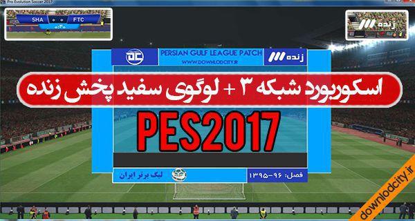 اسکوربورد شبکه 3 برایPES2017 - اسکوربورد لیگ برتر ایران برای PES 2017 - با لوگوی شبکه3