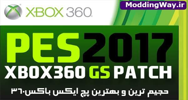 دانلود پچ کامل ایکس باکس PES 2017 Xbox360 GS Patch AIO