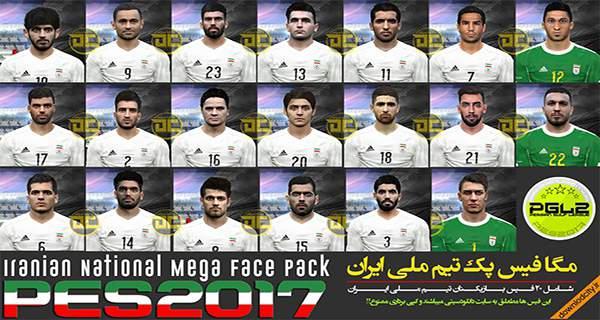 دانلود فیس پک تیم ملی ایران PES2017 – شامل 20 فیس
