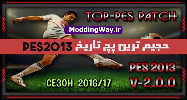 دانلود پچ فوق العاده PES 2013 Top-Pes Patch 2.0.0 AIO