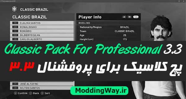 دانلود افزونه کلاسیک Classic Pack برای PESProfessionals V3.3