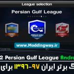 PES 2012 Persian Gulf League Android Game By Moddingway.ir  150x150 - دانلود بازی فوتبال لیگ برتر ایران PES اندروید فصل 1396/97