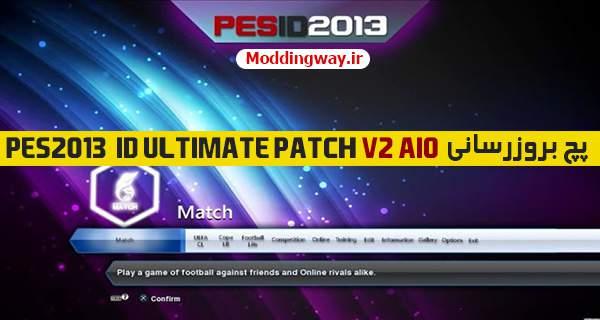 دانلود اپدیت پچ PES 2013 PES-ID ultimate Patch 2.0 AIO