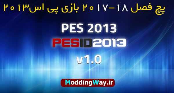 دانلود پچ بروزرسانی PES 2013 PES-ID Ultimate Patch V1.0