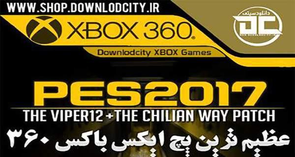 دانلود آپدیت پچ ایکس باکس PES 2017 Xbox 360 TheViper12 Patch 5.7