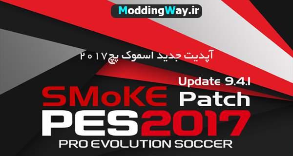 دانلود آپدیت پچ اسموک PES 2017 Smoke 9.4.1