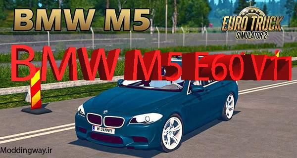 دانلود ماشین BMW M5 E60 برای یوروتراک2