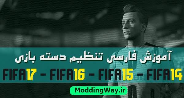 آموزش ویدیویی تنظیم دسته بازی FIFA17-16-15-14 – زبان فارسی