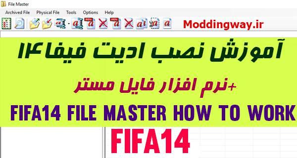 نصب ادیت فیفا14 با فایل مستر - آموزش نصب ادیت در FIFA14 + دانلود File Master