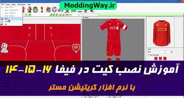 آموزش نصب کیت در FIFA14 و FIFA15 و FIFA16 با نرم افزار CM