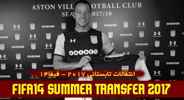 آپدیت نقل و انتقالات تابستان FIFA14 – تاریخ 13 تیرماه ۹۶