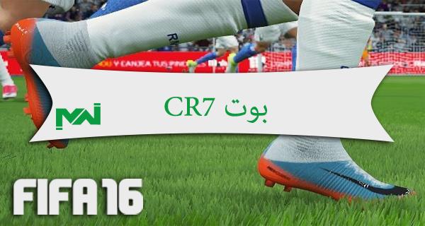 بوت CR7 برای FIFA16