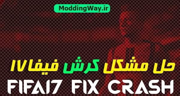 اموزش حل کرش FIFA17 – پریدن بیرون از بازی FIFA17