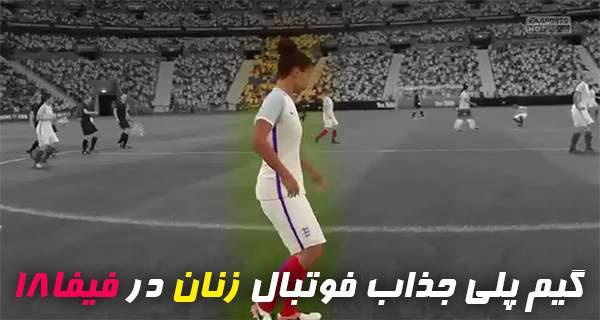 مشاهده گیم پلی فوتبال بانوان در FIFA18