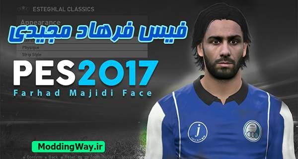 دانلود فیس فرهاد مجیدی Farhad Majidi Face برای PES2017