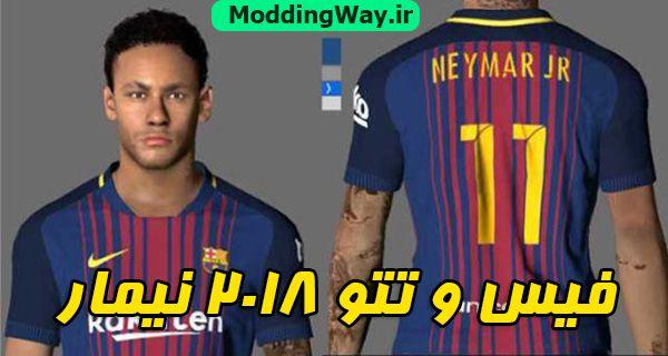 دانلود فیس و تتو نیمار Neymar Face + Tattoo برای PES2017