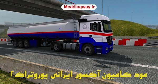 دانلود کامیون آکسور ایرانی 1843 با پلاک ملی برای Euro Truck 2