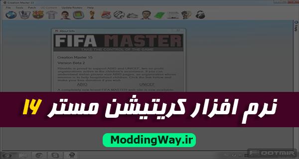 افزار Creation Master 16 - دانلود نرم افزار Creation Master 16 - ویرایش FIFA16
