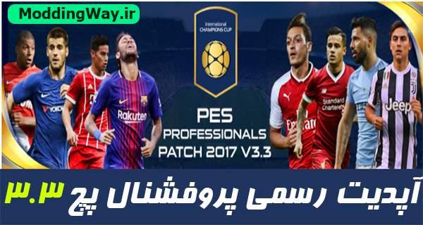 دانلود آپدیت پروفشنال پچ PES Professionals Patch 2017 V3.3