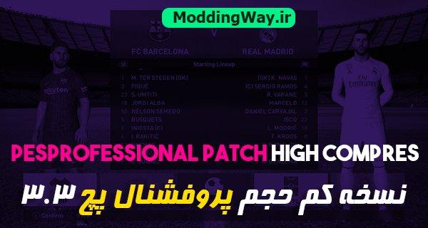 فوق فشرده پروفشنال پچ 3.3 - نسخه کم حجم پروفشنال پچ Professional Patch ورژن 3.3 کامل