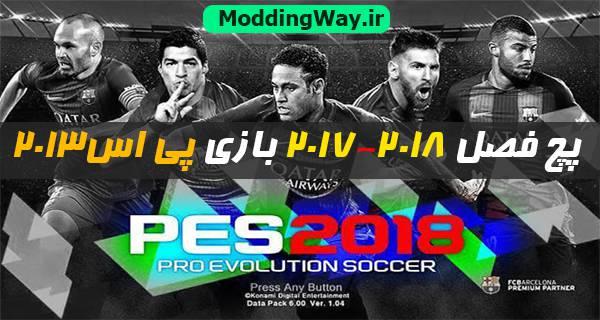 PES2013 فصل 2017 2018 - پچ Next Season Patch 2018 برای PES13 (+ انتقالات 30 دیماه 96)