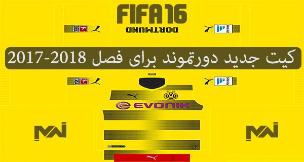 لباس دورتموند فصل 17/18 برای FIFA16
