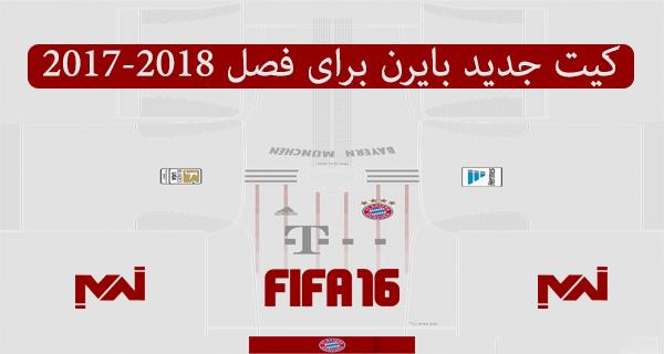 لباس بایرن مونیخ فصل 17/18 برای FIFA16