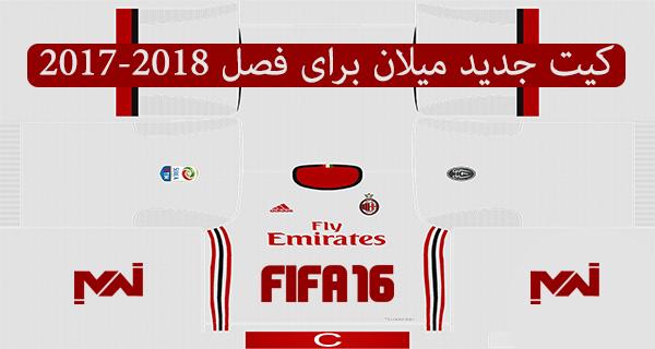کیت میلان فصل 18-17 برای FIFA16