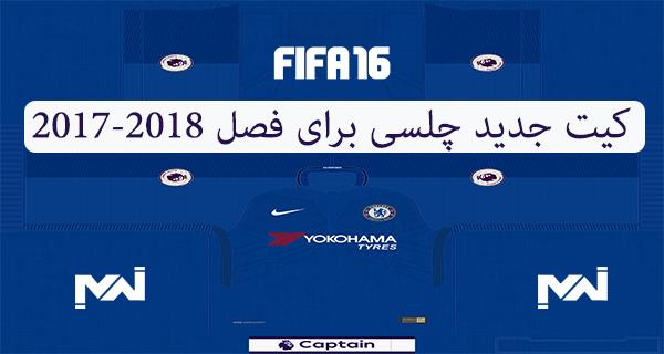 لباس چلسی فصل 17/18 برای FIFA16