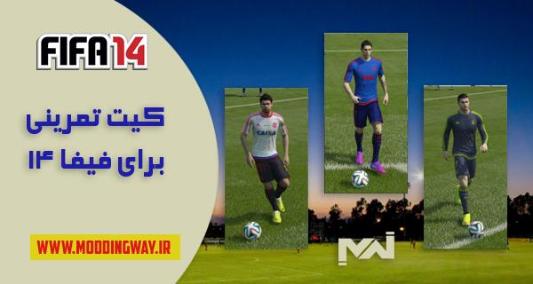 تمرینی fifa 14 - کیت تمرینی برای FIFA14