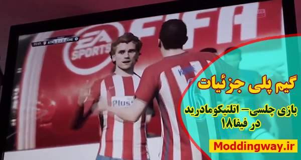 گیم پلی فوق العاده FIFA18 – بازی چلسی – اتلتیکومادرید
