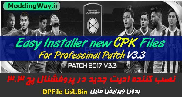 آموزش نصب اسان ادیت و فایل CPK جدید در Professional Patch 3.3