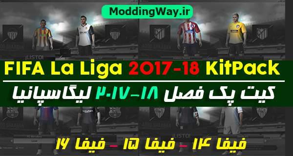 دانلود کیت پک فصل 2017/18 لالیگا برای FIFA14 و 15 و 16