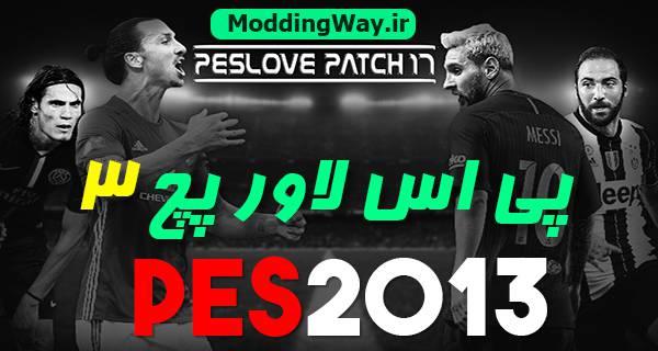 دانلود پچ حجیم PES 2013 PESLover Patch V3 + فیکس