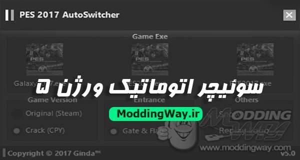 دانلود سوئیچر اتوماتیک PES 2017 AutoSwitcher V5.0
