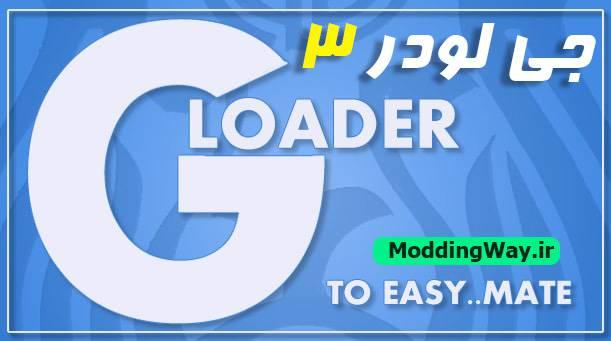 دانلود ابزار کاربردی G-Loader 3.0 برای PES2017