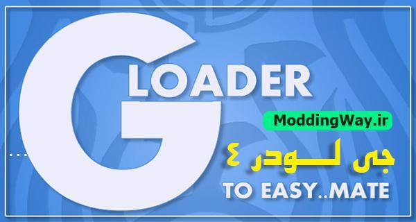 دانلود ابزار کاربردی جی لودر G-Loader V4.0 برای PES2017