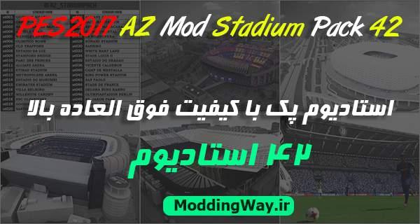 دانلود استادیوم پک Az_StadiumPack by Az Mods برای PES2017