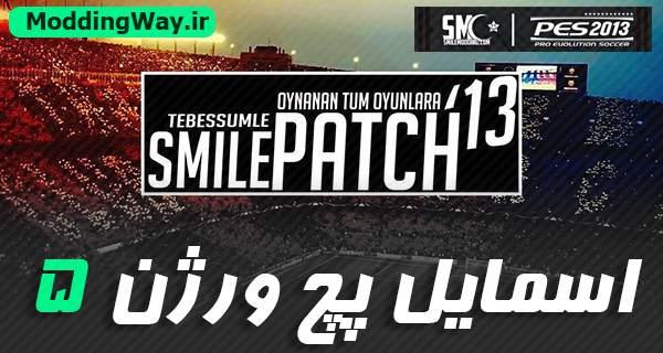 دانلود پچ SmilePatch 13 V5.0 برای PES 2013 – فصل 2018