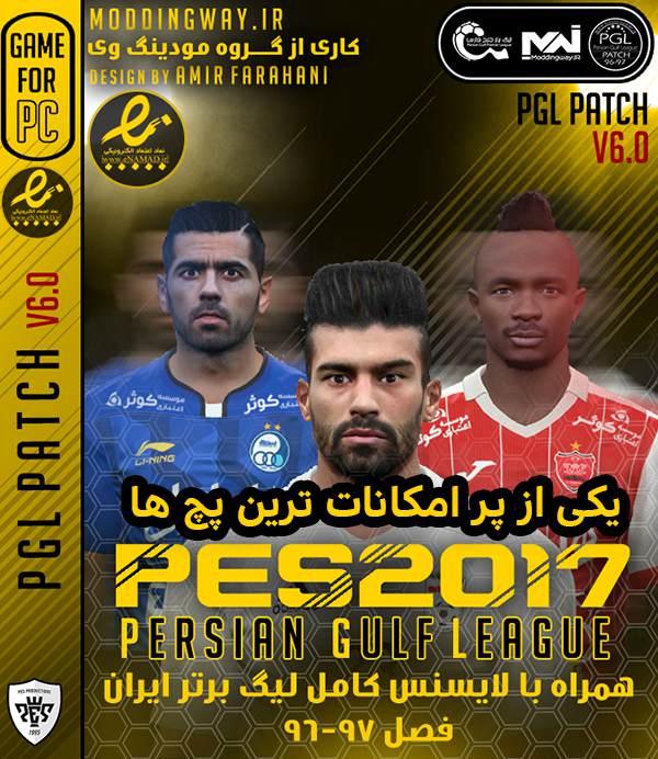 بهترین پچ لیگ ایرانPES2017 - دانلود پچ لیگ برتر ایران PGL V6.0 AIO برای PES2017