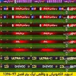 تابلوی تبلیغاتی لیگ برتر ایران PES 150x150 - دانلود پچ لیگ برتر ایران PGL V6.0 AIO برای PES2017