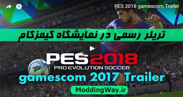 تریلر رسمی PES2018 در نمایشگاه گیمزکام 2017