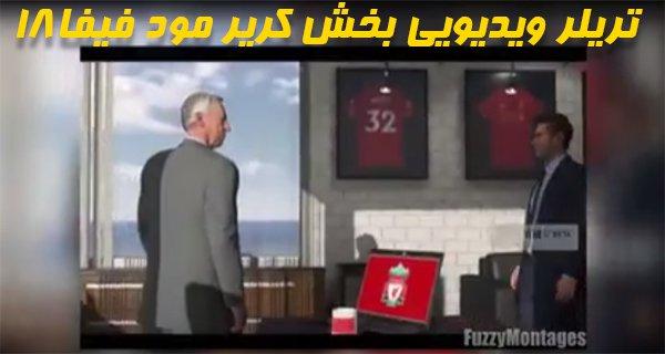 دانلود ویدیو گیم پلی بخش Career Mod بازی FIFA18 – فوق العاده!
