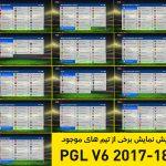 تیم های جدید PGL6 150x150 - دانلود پچ لیگ برتر ایران PGL V6.0 AIO برای PES2017