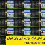 تیم های لیگ ایران PES2017 150x150 - دانلود پچ لیگ برتر ایران PGL V6.0 AIO برای PES2017