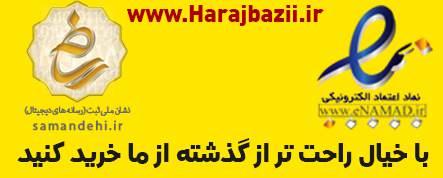 بازی - دانلود پچ لیگ برتر + آزادگان ایران برای FIFA16 (آپدیت 1.1 اضافه شد)