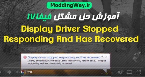 ویدیو اموزش حل مشکل Display Driver Stopped Responding فیفا17