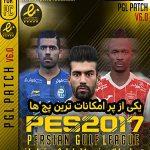 خریدپستی بازی لیگ ایران 2018 150x150 - دانلود پچ لیگ برتر ایران PGL V6.0 AIO برای PES2017